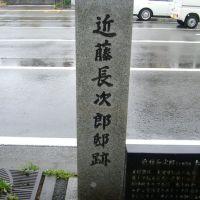 近藤長次郎邸跡, Кочи