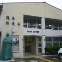 龍馬郵便局, Кочи