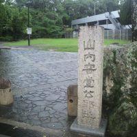 山内容堂公邸址(F), Кочи