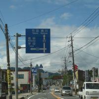 国道326号 / 国道502号 (2008.08), Исе