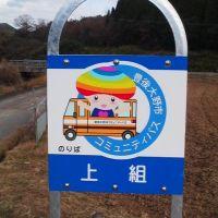 豊後大野市コミュニティバス, Сузука
