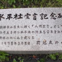 案内石, Нагано