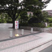 葛城公園, Нагано
