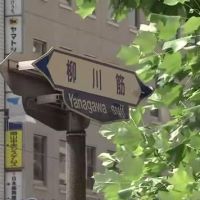 柳川筋, Курашики