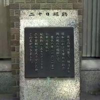 二十日堀跡, Окэйама