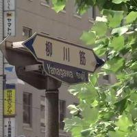 柳川筋, Окэйама