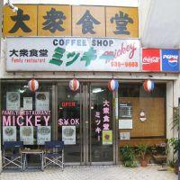 大衆食堂ミッキー, Ишигаки