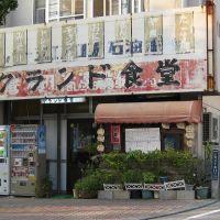 グランド食堂, Ишигаки