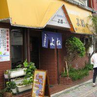よね食堂, Ишигаки