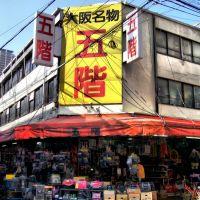 Nipponbashi, Osaka 大阪日本橋 新五階ビル [ys-waiz.net], Даито