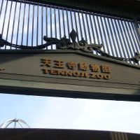 天王寺動物園, Кайзука