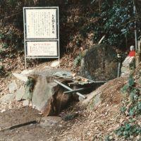 獅子窟寺 お大師さまの水(昭和60年), Суита