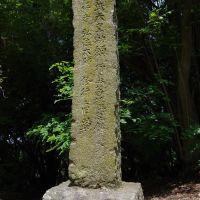 獅子窟寺 石柱, Суита