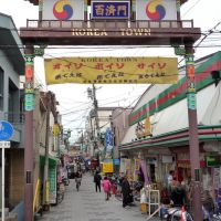 Gokodori Shopping Street (Korea Town) 御幸通商店街(生野コリアタウン), Хигашиосака
