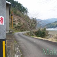 お遍路 38番金剛福寺までの道のり「遍路マーク」西 2012, Имари