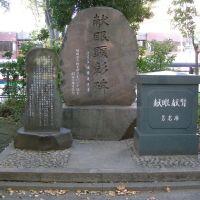 埼玉県立北浦和公園・献眼顕彰碑と献眼 献腎芳名庫 (Monument of honor of the person who registered eye bank in Saitama Prefectural Kita-Urawa park), Вараби