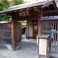 埼玉県立北浦和公園・恭慶館 (Saitama Prefectural Kita-Urawa park), Вараби