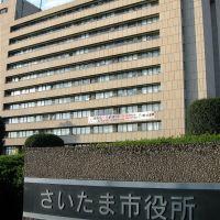 さいたま市役所・さいたま市浦和区役所 (Saitama city hall & Saitama city Urawa ward office), Вараби