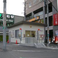 浦和警察署・浦和駅前交番東口派遣所 (Urawa police station, Urawa-ekimae east exit branch Office), Вараби