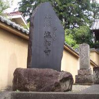 Shiofene Temple, Ханно