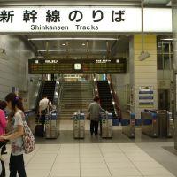 Shinkansen Ticket check point - Cửa Kiểm Soát vé tự động tàu Cao tốc, Атами