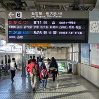 静岡駅, Атами