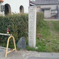 耕地整理記念碑と用水舟着場跡の石碑, Ивата