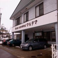 秋田といえば十文字ラーメン。その元祖といわれる店に訪問。, Масуда