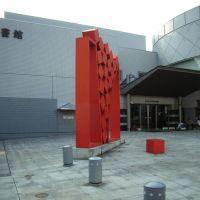 小山市立中央図書館 Oyama Library, Ояма