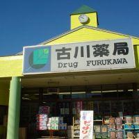 古川薬局, Ояма