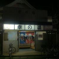 小山市の銭湯 幸の湯 Sachinoyu Public Bath, Oyama city, Tochigi pref., Ояма