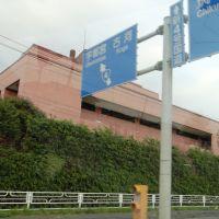 Japan, 〒323-0827 Tochigi Prefecture, Oyama, Hitotonoya 国道50号線, Ояма
