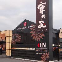 Japan, 〒323-0822 Tochigi Prefecture, Oyama, Ekiminamicho, 2丁目27 国道50号線, Ояма