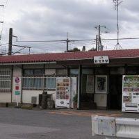 新茂原駅, Мобара