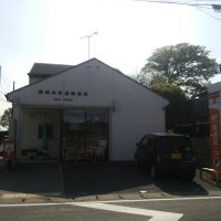 野田本町通郵便局 Noda-Honchōdōri P.O., Нода