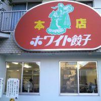 千葉県野田市中野台 ホワイト餃子本店, Нода