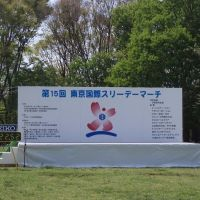 Koganei Park (Stage of TOKYO THREE DAYS MARCH), Кодаира