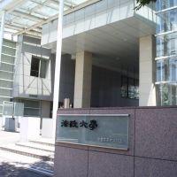 Hosei Univ., Кодаира