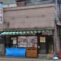 三鷹の貸本屋, Митака