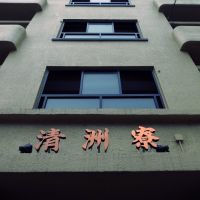 Kiyosu Apartment 清洲寮, Мусашино