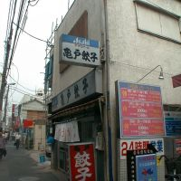 Chaozu restaurant,Koto ward 餃子店(東京都江東区), Тачикава