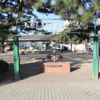 鉄道記念物公園, Йонаго