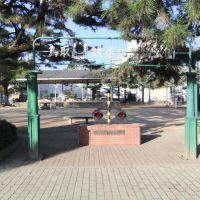 鉄道記念物公園, Курэйоши