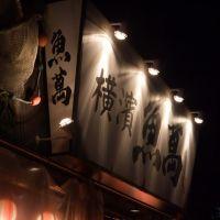 Signboard of Pub (Japanese style), Курэйоши