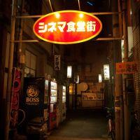 シネマ食堂街入り口, Камишии