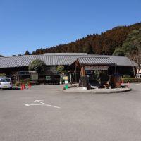 高岡温泉 やすらぎの郷, Такаока