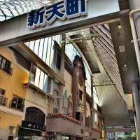 Shinten-cho, Амаги