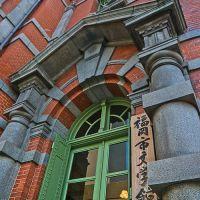 Fukuoka Literary Hall   福岡文学館, Амаги