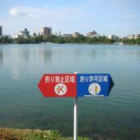 釣り禁止区域と釣り許可区域, Кавасаки