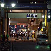Shintencho arcade of Fukuoka (新天町), Ногата